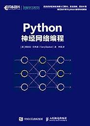 Python神經網絡編程(異步圖書)