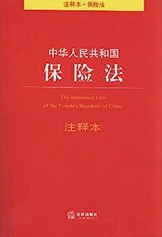 """""""中华人民共和国保险法注释本(第4版) (法律单行本注释本系列)"""",作者:[法律出版社法规中心]"""