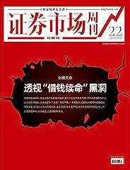 """透视""""借钱续命""""黑洞 证券市场红周刊2021年22期(职业投资人之选)"""