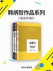 韩炳哲作品系列·第一辑(套装共3册)(爱欲之死+精神政治学+在群中 数字媒体时代的大众心理学)