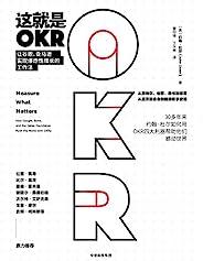 這就是OKR:讓谷歌、亞馬遜實現爆炸性增長的工作法