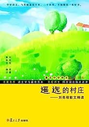 遥远的村庄:刘亮程散文精读 (著名中学师生推荐书系)