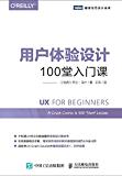 用户体验设计:100堂入门课(图灵图书)