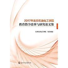 2017年北京石油化工学院教育教学改革与研究论文集