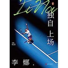 独自上场:国际网球名人堂亚洲第一人李娜亲笔自传《独自上场》全新修订!