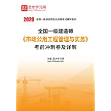 圣才学习网·2020年一级建造师《市政公用工程管理与实务》考前冲刺卷及详解 (一级建造师考试辅导资料)