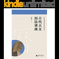 古代天文历法讲座(中华优秀传统文化名家讲座)