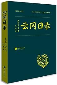 云冈日录 (近代以来海外涉华艺文图志系列丛书(套装共5册) 2)