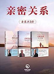 亲密关系(全3册)(知见领袖克里斯多福·孟新体悟、新观念;教你透过亲密关系的八个原则,建立起无拘无束的亲密关系。)