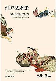 永井荷风:江户艺术论(献给浮世绘艺术的一曲绝美挽歌,深度发掘浮世绘的隐秘世界)