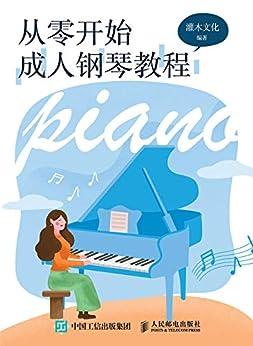"""""""从零开始:成人钢琴教程"""",作者:[灌木文化]"""