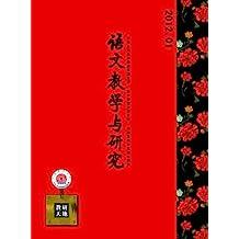 语文教学与研究(教研天地) 月刊 2012年01期