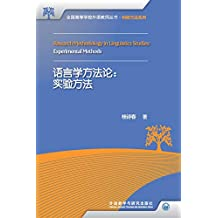 语言学方法论:实验方法 (全国高等学校外语教师丛书)