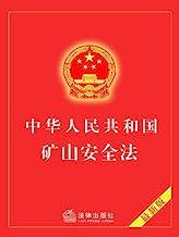 中华人民共和国矿山安全法
