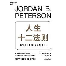 人生十二法則(著名心理學家喬丹·彼得森用12條最基本的人生法則,為我們找到擺脫人生困境的方法。)