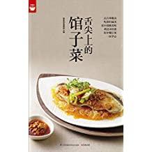 舌尖上的馆子菜(红烧狮子头、糖醋排骨、葱油鸡、清蒸石斑鱼、百合炒芦笋…… 一次学回你想吃的餐厅好滋味)