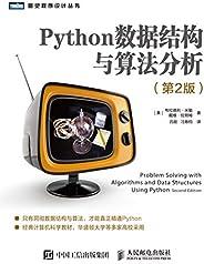 Python数据结构与算法分析(第2版)(图灵图书)