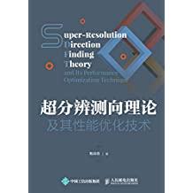 超分辨测向理论及其性能优化技术