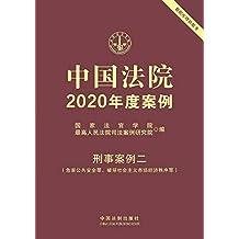 中国法院2020年度案例·刑事案例二(危害公共安全罪、破坏社会主义市场经济秩序罪)