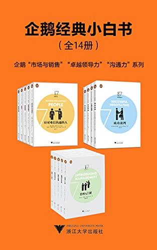 企鹅经典小白书(全14册)