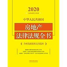 中华人民共和国房地产法律法规全书(含相关政策及文书范本)(2020年版)