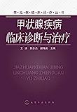 甲状腺疾病临床诊断与治疗 (常见病临床诊疗丛书)