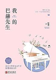 我的巴赫先生(禁欲系时尚设计师VS双面性格钢琴美少女!晋江大神红枣甜宠力作!时尚与古典激烈碰撞,甜宠无虐点!)