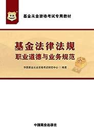 基金从业资格考试专用教材:基金法律法规、职业道德与业务规范