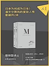 M译丛套装06:日本为何成为日本?(温文尔雅后的复杂人性,套装共2本 理想国出品)