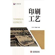 印刷工艺 (印刷工艺过程及其优化的指导书;掌握印刷技术、控制印刷质量的宝典)