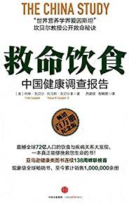 救命饮食:中国健康调查报告(生活方式与疾病死亡率的流行病学研究。在这项研究的基础上,坎贝尔父子著就了这个作品。请务必阅读,井身体力行,改变您的饮食结构吧)