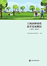 上海园林绿化改革发展概况(1978—2010)