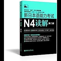 新日本语能力考试N4读解(第二版) (畅销经典读解系列)