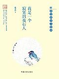 我是一个寂寞的夜行人:戴望舒诗文精选 (民国大师精美诗文系列)
