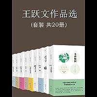 王跃文作品集 (套装 共20册)