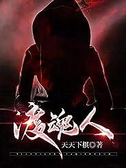 渡魂人(悬疑灵异类小说、精怪鬼怪、《河神》同款捞尸题材、恐怖、惊声尖叫!)
