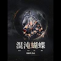 混沌蝴蝶 (《三体》,《流浪地球》作者刘慈欣作品,多元呈现刘慈欣对人类前途和生命本质的深刻思索)