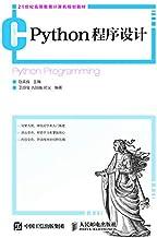 Python程序设计(内容简洁、全面;涵盖语法基础知识,讲述问题求解的思想方法;案例贴近生活,生动有趣)