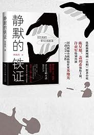 静默的铁证(优酷独播网剧《真相》原著小说,陈星旭、盖玥希领衔主演)