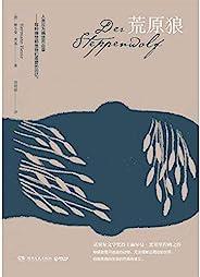 荒原狼(诺贝尔文学奖得主赫尔曼•黑塞里程碑之作,比肩《尤利西斯》。人类应为痛楚而自豪——每种痛楚都是我们重要的回忆。 )
