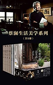 蔡澜生活美学系列(套装共9册)(活得有趣,才能活得任性,活得精彩)