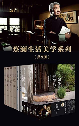 蔡澜生活美学系列(套装共9册)