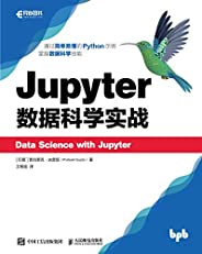 Jupyter数据科学实战(Jupyter数据科学手册 Jupyter数据科学初学者指南)