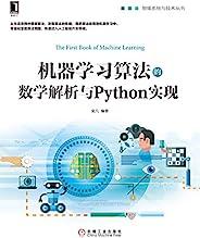 机器学习算法的数学解析与Python实现 (智能系统与技术丛书)