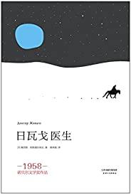 日瓦戈医生(流传三十五年经典台湾译本,根据俄文定本全新修订,1958年诺贝尔文学奖得主帕斯捷尔纳克代表作)(果麦经典)