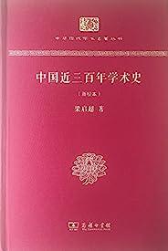 中国近三百年学术史(新校本)(精装本) (中华现代学术名著丛书)