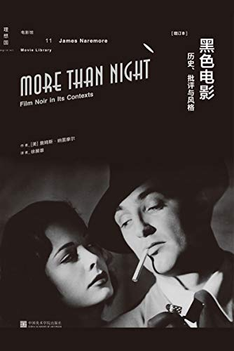 黑色电影:历史、批评与风格(增订本)mobi,azw3(枪与容貌都可以杀人 从《马耳他之鹰》到《低俗小说》再到《穆赫兰道》 理想国出品)。