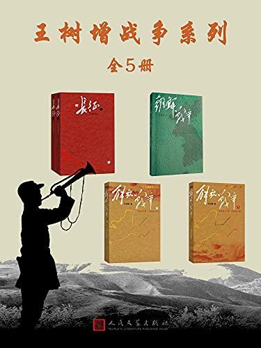 王树增战争系列(全5册)