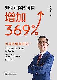 如何让你的销售增加369%:引导式销售技巧