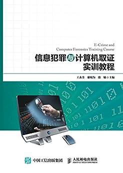 """""""信息犯罪与计算机取证实训教程"""",作者:[王永全, 廖根为, 涂敏]"""